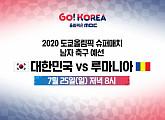 [2020 도쿄올림픽] 3일차 일정, 양궁ㆍ태권도ㆍ펜싱 메달 도전→축구ㆍ여자배구 예선