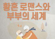新노년의 부부관계