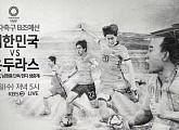 [도쿄올림픽] 손흥민 울렸던 온두라스, 5년 만에 재대결…황의조 첫골? KBS2ㆍMBCㆍSBS 중계