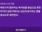 '남반구 남십자성' 리브메이트 오늘의퀴즈 정답공개