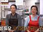 """[종합] '더 자두' 강두(송용식)&어머니, '식센2' 김밥 사장님 출연 """"모두 속았다"""""""