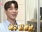 '오케이 광자매 한예슬' 배우 김경남, '나 혼자 산다' 다음주 출연 예고