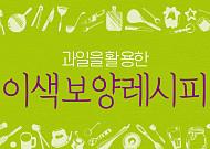[카드뉴스] 과일을 활용한 이색 보양 레시피