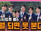 [이슈있슈] 임영웅 '사랑의 콜센타' 하차? 9월 계약 만료 앞둔 '미스터트롯' 탑6 행보 예상①