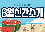[카드뉴스] 여름휴가 때 읽는 신간