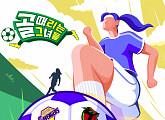 [비즈X웨이브 리뷰] '골 때리는 그녀들', 편견을 깨부순 행복 축구