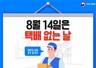 14~16일 택배 쉰다…일부 업체 정상 운영