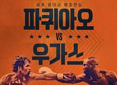파퀴아오 vs 우가스, 복싱 세계웰터급타이틀전 경기중계 스포티비 나우ㆍ스포티비 온2