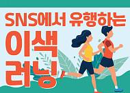 [카드뉴스] SNS에서 유행하는 이색  러닝
