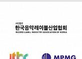 JTBCㆍ엠피엠지, 한국음악레이블산업협회에 대중음악산업 발전금 각 1억 원 기부