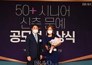 """50+ 시니어 신춘문예 공모전 수상자…""""다시 힘을 내 도전하라"""""""