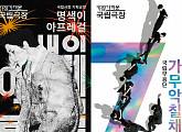 웨이브, '가장 가까운 국립극장' 국립극장 전통공연실황 온라인 제공