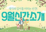 [카드뉴스] 생각의 깊이를 더하는 신간!