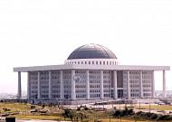 [오늘의 한 컷] 준공 46주년, 국회의사당에 숨겨진 비밀