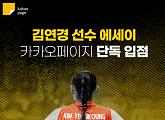 김연경 에세이 '아직 끝이 아니다' 카카오페이지 단독 입점