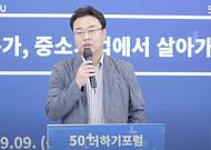 """전문가 부족 중소ㆍ일자리 없는 50+전문가 """"미스매칭, 해법 절실"""""""