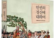 [브라보 신간] 인권의 정신에 대하여