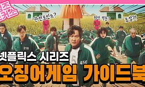 '오징어 게임', 원작ㆍ웹툰ㆍ표절ㆍ결말? 미리 알고 보자