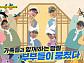인교진♥소이현ㆍ강경준♥장신영 '편먹고 공치리(072)' 가평 골프장서 나이 초월 골프 대결