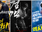 검객ㆍ엑시트ㆍ끝까지 간다, 줄거리&결말 궁금한 '추석특선영화'