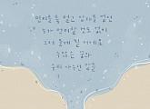 조유리, 신곡 '가을 상자(with 이석훈)' 가사 일부 공개 '기대감 UP'