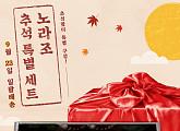 노라조, '고민은 배송만 늦출 뿐' 마지막 콘셉트 포토 공개…추석맞이 대박 구성