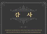 미스터트롯 탑6, 기념 앨범 '감사' 음원 선공개…28일 예판 시작