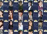 김윤석ㆍ주원ㆍ박주미 등 스튜디오 산타클로스 가족들 전한 '추석 메시지'