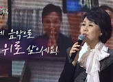 KBS 심수봉 콘서트 '한가위 대기획' 재방송 특별판 편성…언택트 공연 못다 한 이야기