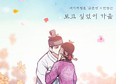 한동근, 오늘(22일) 네이버웹툰 '금혼령' 컬래버 음원 '보고 싶었어 가을' 발매