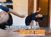 김주희 아나운서 나이 어려보이는 동안 피부관리법 공개(ft.테라스 아파트)(백세누리쇼)