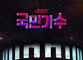 """'내일은 국민가수' 공식 포스터 공개…최정예 멤버들 출격 준비 """"기대감 UP"""""""