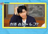 '뽕숭아학당' 임영웅, 탑6와 치열한 두뇌싸움…'미래일기' 결과는?
