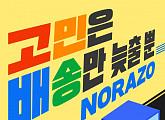 노라조, 오늘(23일) 신곡 '고민은 배송만 늦출 뿐' 발매…'병맛 파워' 예고