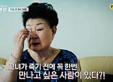 '특종세상' 현미, 나이 3세 차이 가수 한명숙 근황 공개→강화도 여행