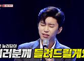 '사랑의 콜센타' 임영웅, 종영 앞둔 마음…김광석 '기다려줘' 열창 예고