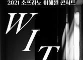 소프라노 이해원, 단독 콘서트로 한국 팬 만난다…24일 티켓 오픈 시작