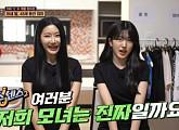 18세 딸ㆍ48세 동안 엄마 틱톡커, 가짜 S 두개 찾기 '식센2' 게임 출연