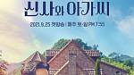 '오케이 광자매' 후속 '신사와 아가씨', 지현우X이세희 등장인물관계도ㆍ김사경 작가ㆍOST 임영웅까지 주말극 종합선물세트