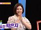 박은지, 나이 2세 연상 남편과 첫만남 회상…장거리 연애→초고속 결혼
