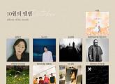 권영찬부터 에이프릴 세컨드까지…음레협의 '10월 Pick'