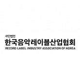 한국음악레이블산업협회, 소상공인 손실보상제 전면 재검토 촉구