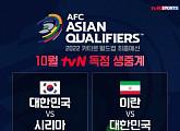 tvN 편성표, 카타르월드컵 아시아 최종 예선 시리아전 축구 중계 편성