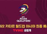'하이클래스' 조여정 대신 손흥민…tvN, 드라마 결방ㆍ월드컵 예선 '한국 대 이란' 중계