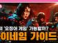 [떰즈 포커스] 제2의 '오징어 게임' 가능할까? 한소희 '마이네임' 알고 보기