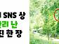 AOMG 공식 SNS에 '장충동 흰 보자기' 등장 '궁금증 UP'