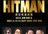 이치현‧최성수‧김범룡‧진시몬 '히트맨 콘서트' 11월 개최