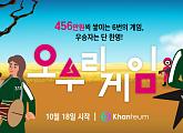 현실판 '오징어게임'? '칸태움', 인플루언서 온택트 서바이벌 '오부리게임' 개최…상금 2,736만원
