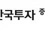 한국금융지주, 카카오뱅크 유증에 2900억 투자