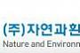 [e2BOT] 자연과환경, 19억 규모의 나인원 한남 공동주택 토양...
